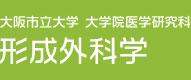 大阪市立大学 大学院医学研究科 形成外科学