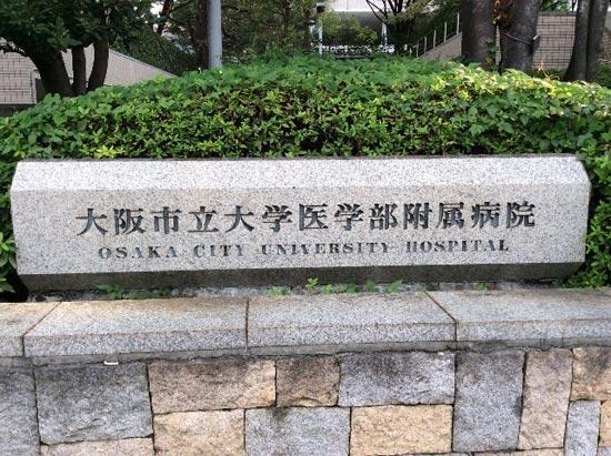 Report of Oversea Clerkship Program in Osaka City University